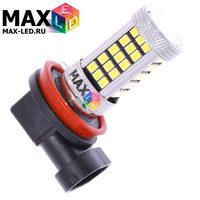 Cветодиодная лампа H11 – Max-Hill 66 Led 16Вт
